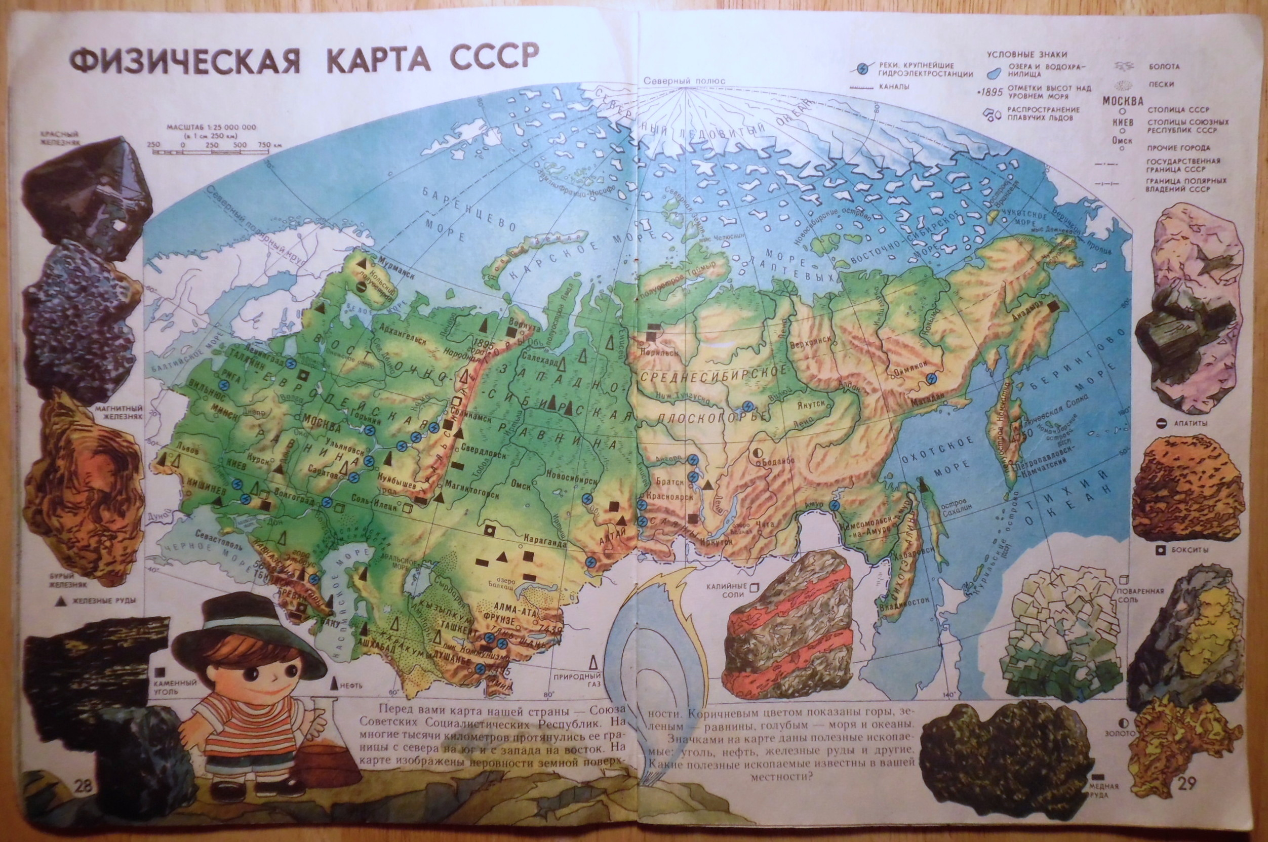 Physical Map of the USSR