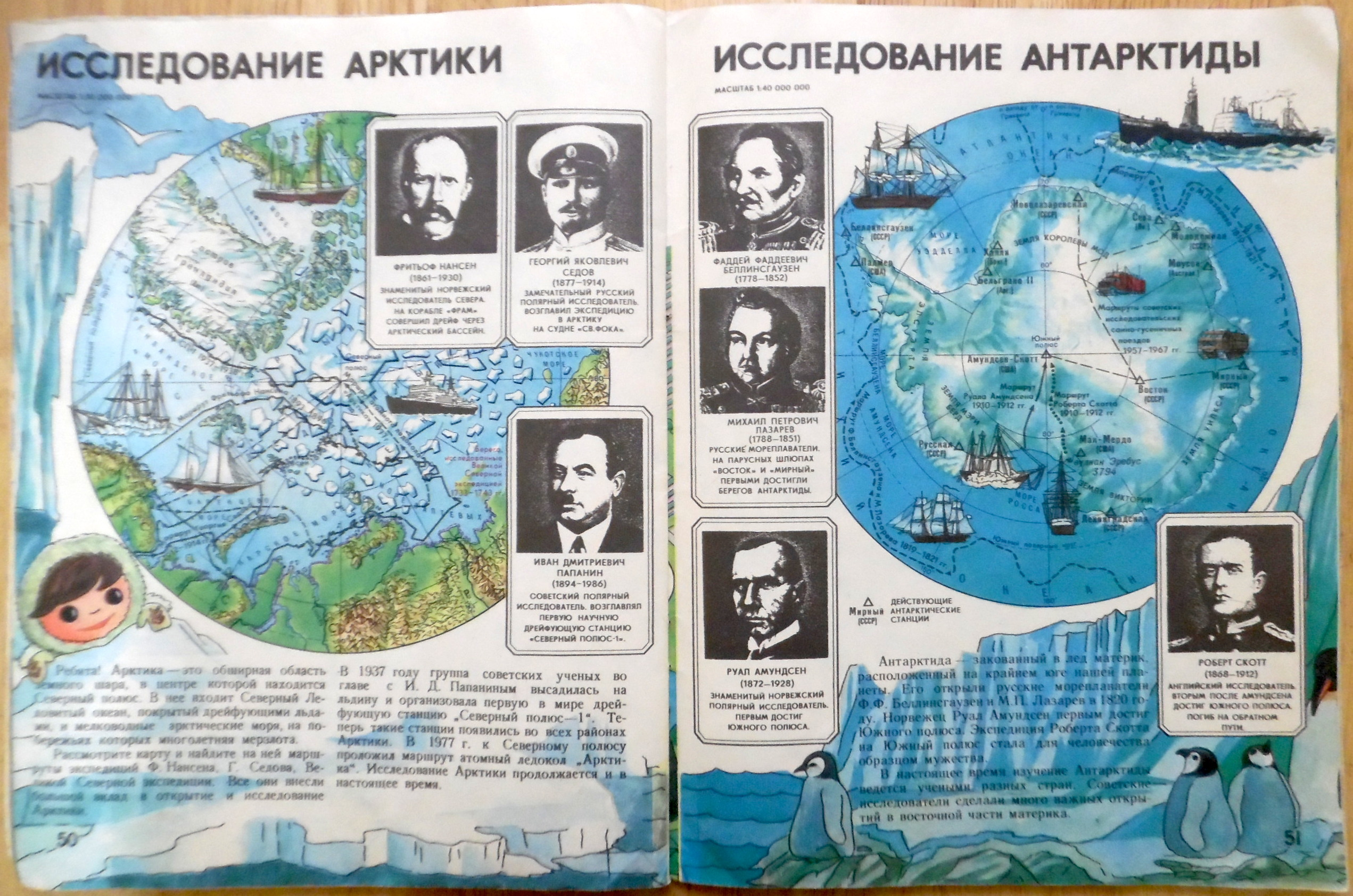 Exploration of the Arctic / Exploration of the Antarctic